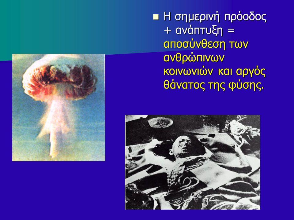 Η σημερινή πρόοδος + ανάπτυξη = αποσύνθεση των ανθρώπινων κοινωνιών και αργός θάνατος της φύσης. Η σημερινή πρόοδος + ανάπτυξη = αποσύνθεση των ανθρώπ