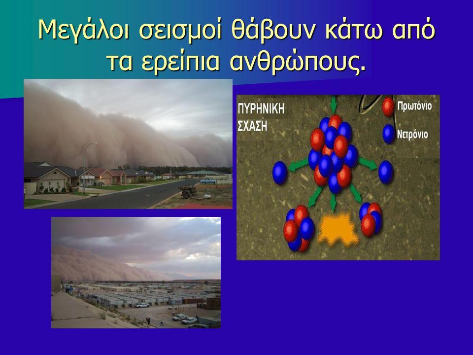 Μεγάλοι σεισμοί θάβουν κάτω από τα ερείπια ανθρώπους.