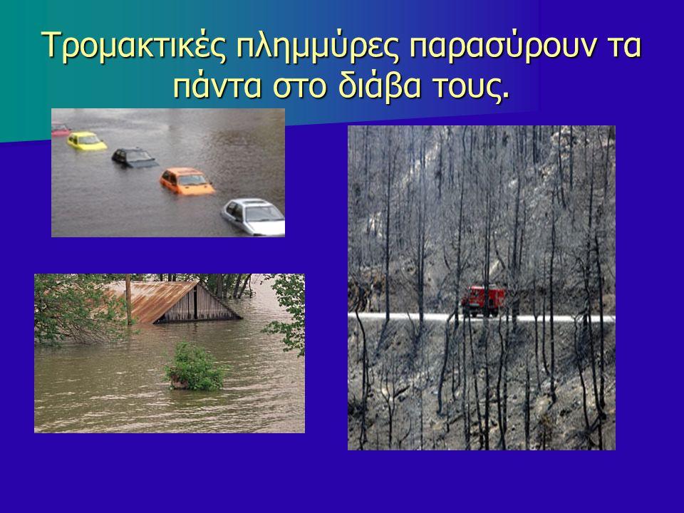 Τρομακτικές πλημμύρες παρασύρουν τα πάντα στο διάβα τους.