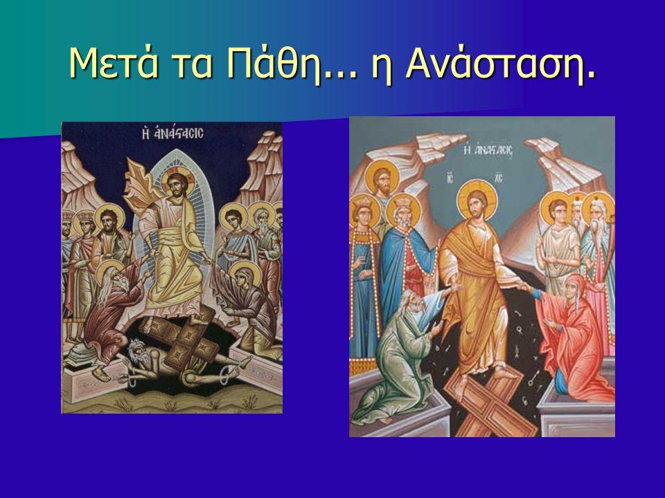 Μετά τα Πάθη... η Ανάσταση.