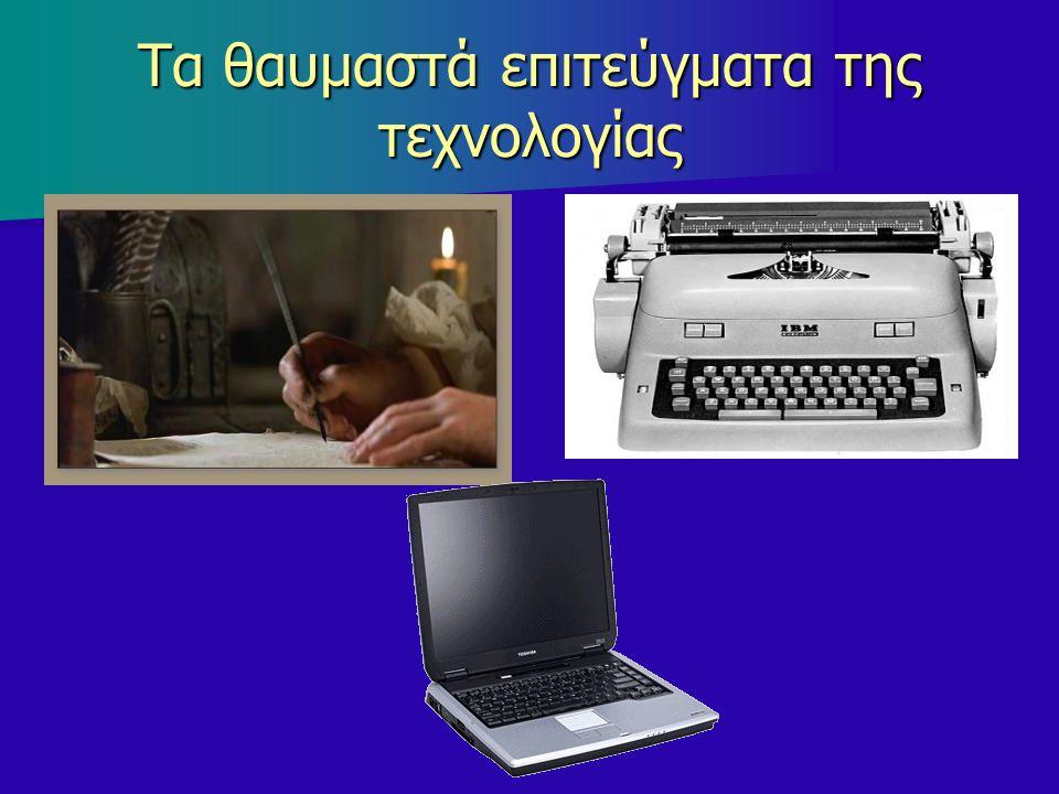 Τα θαυμαστά επιτεύγματα της τεχνολογίας