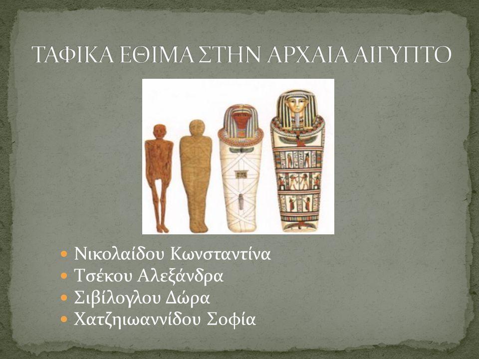Νικολαίδου Κωνσταντίνα Τσέκου Αλεξάνδρα Σιβίλογλου Δώρα Χατζηιωαννίδου Σοφία