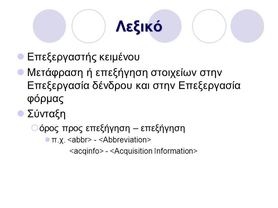 Λεξικό Επεξεργαστής κειμένου Μετάφραση ή επεξήγηση στοιχείων στην Επεξεργασία δένδρου και στην Επεξεργασία φόρμας Σύνταξη  όρος προς επεξήγηση – επεξήγηση π.χ.