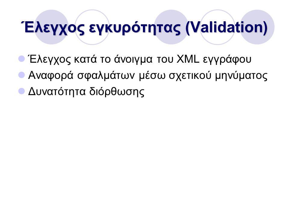 Έλεγχος εγκυρότητας (Validation) Έλεγχος κατά το άνοιγμα του XML εγγράφου Αναφορά σφαλμάτων μέσω σχετικού μηνύματος Δυνατότητα διόρθωσης
