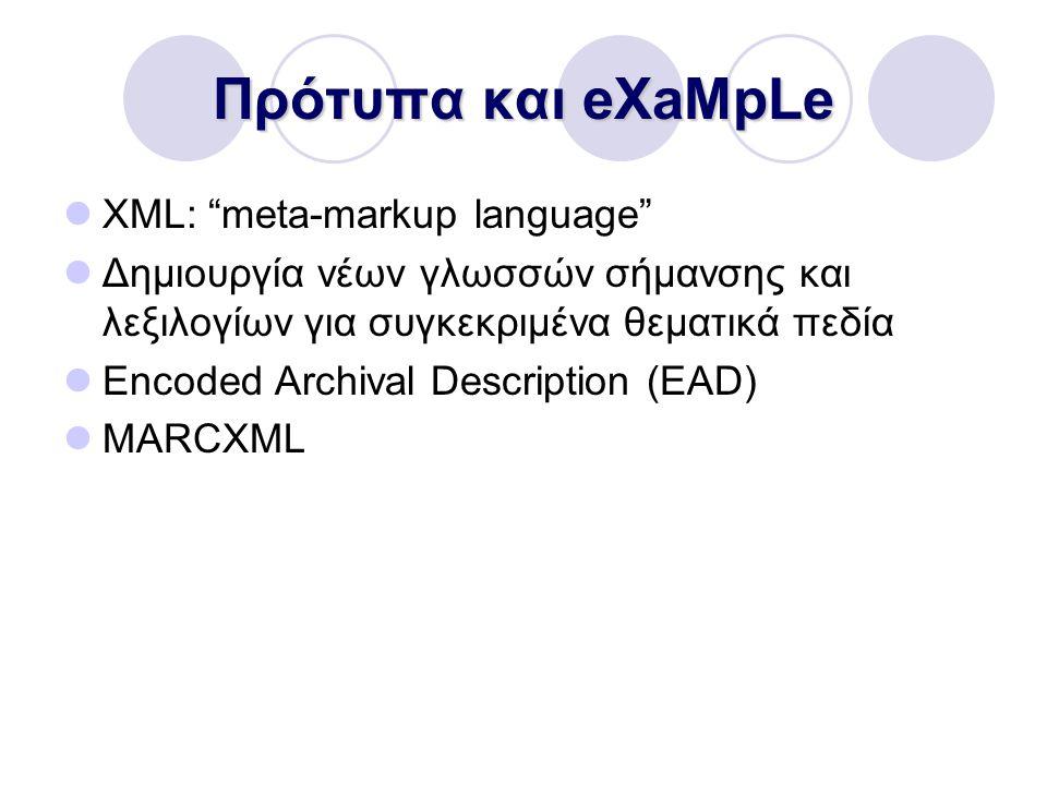Πρότυπα και eXaMpLe XML: meta-markup language Δημιουργία νέων γλωσσών σήμανσης και λεξιλογίων για συγκεκριμένα θεματικά πεδία Encoded Archival Description (EAD) MARCXML