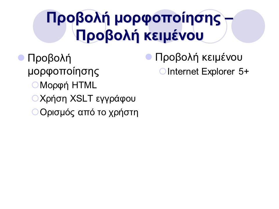 Προβολή μορφοποίησης – Προβολή κειμένου Προβολή μορφοποίησης  Μορφή HTML  Χρήση XSLT εγγράφου  Ορισμός από το χρήστη Προβολή κειμένου  Internet Explorer 5+