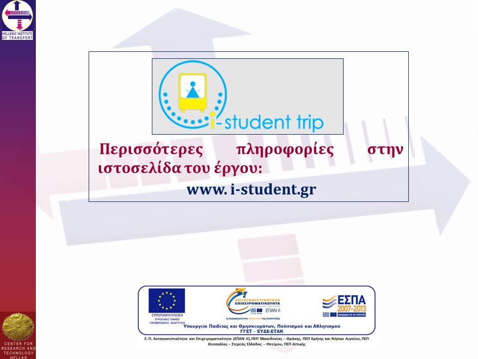 Περισσότερες πληροφορίες στην ιστοσελίδα του έργου: www. i-student.gr