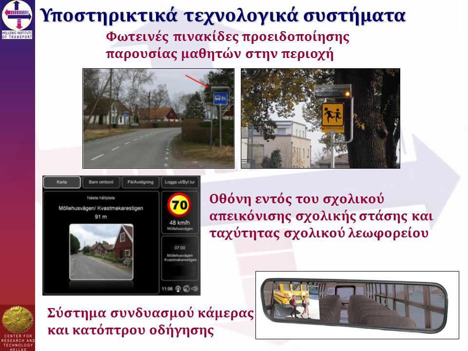 Υποστηρικτικά τεχνολογικά συστήματα Οθόνη εντός του σχολικού απεικόνισης σχολικής στάσης και ταχύτητας σχολικού λεωφορείου Φωτεινές πινακίδες προειδοποίησης παρουσίας μαθητών στην περιοχή Σύστημα συνδυασμού κάμερας και κατόπτρου οδήγησης