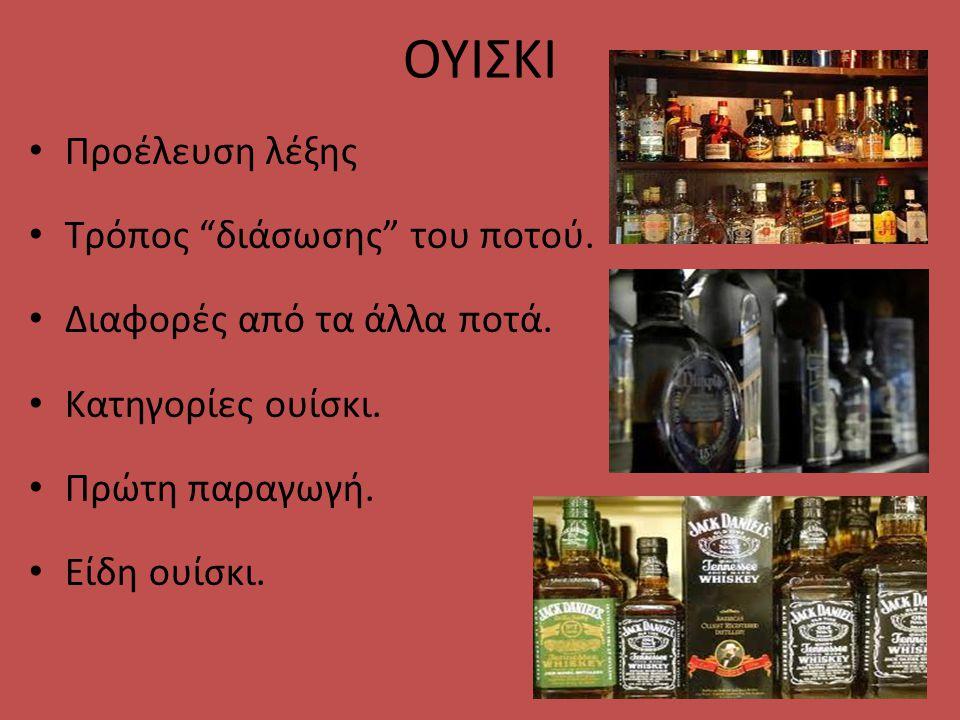 ΟΥΙΣΚΙ Προέλευση λέξης Τρόπος διάσωσης του ποτού.