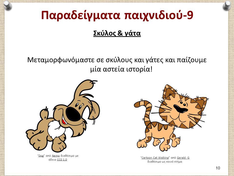 Παραδείγματα παιχνιδιού-9 Σκύλος & γάτα Μεταμορφωνόμαστε σε σκύλους και γάτες και παίζουμε μία αστεία ιστορία.