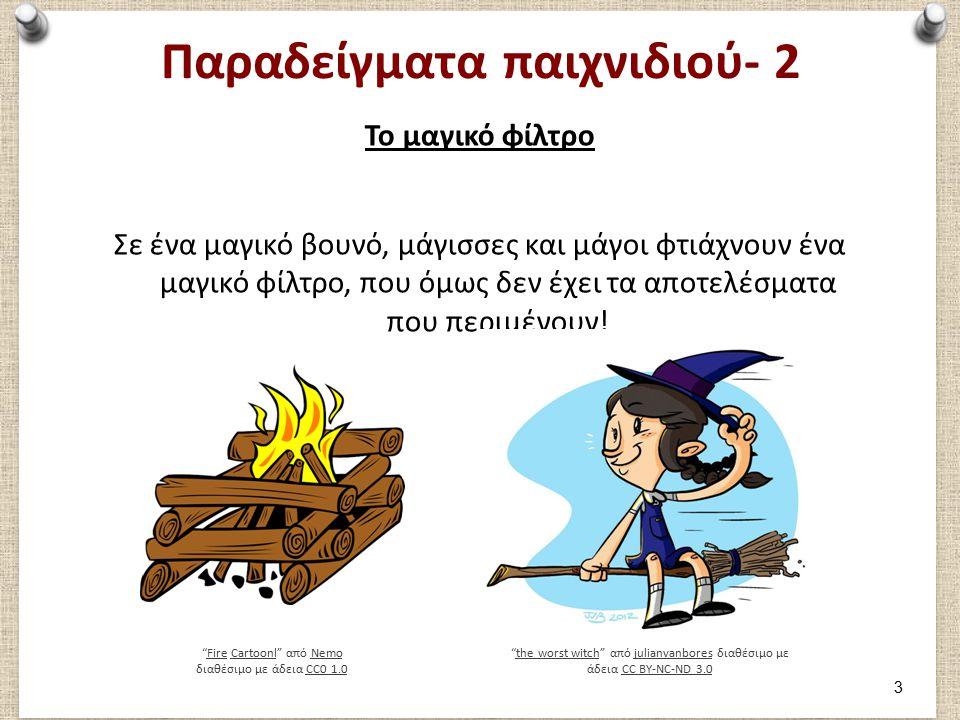 Παραδείγματα παιχνιδιού- 2 Το μαγικό φίλτρο Σε ένα μαγικό βουνό, μάγισσες και μάγοι φτιάχνουν ένα μαγικό φίλτρο, που όμως δεν έχει τα αποτελέσματα που περιμένουν.