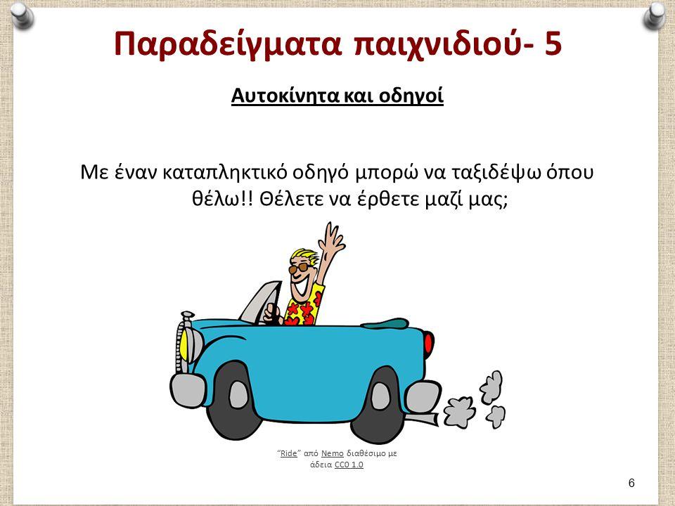 Παραδείγματα παιχνιδιού- 5 Αυτοκίνητα και οδηγοί Με έναν καταπληκτικό οδηγό μπορώ να ταξιδέψω όπου θέλω!.