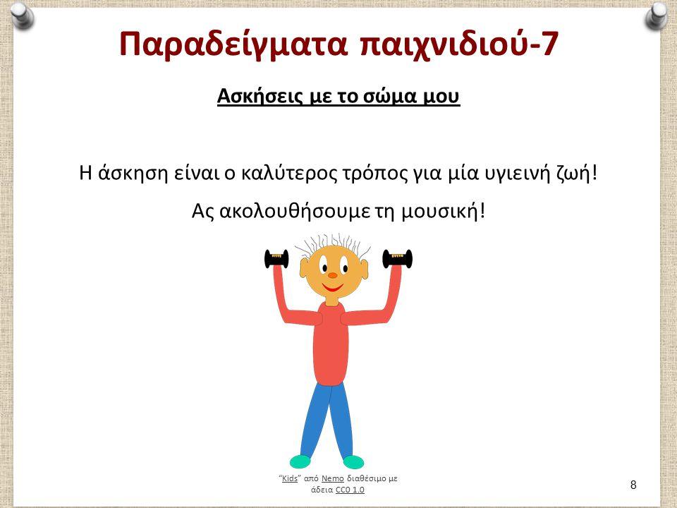 Παραδείγματα παιχνιδιού-7 Ασκήσεις με το σώμα μου Η άσκηση είναι ο καλύτερος τρόπος για μία υγιεινή ζωή.