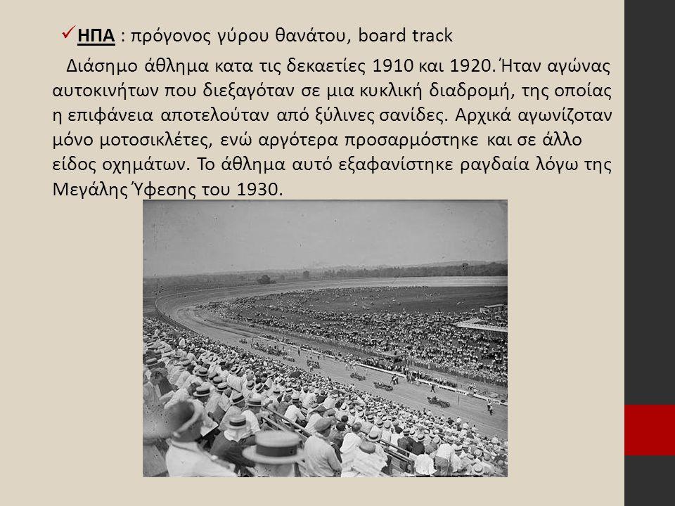 ΗΠΑ : πρόγονος γύρου θανάτου, board track Διάσημο άθλημα κατα τις δεκαετίες 1910 και 1920. Ήταν αγώνας αυτοκινήτων που διεξαγόταν σε μια κυκλική διαδρ