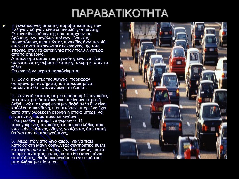 ΠΑΡΑΒΑΤΙΚΟΤΗΤΑ Η γενεσιουργός αιτία της παραβατικότητας των Ελλήνων οδηγών είναι οι πινακίδες σήμανσης.