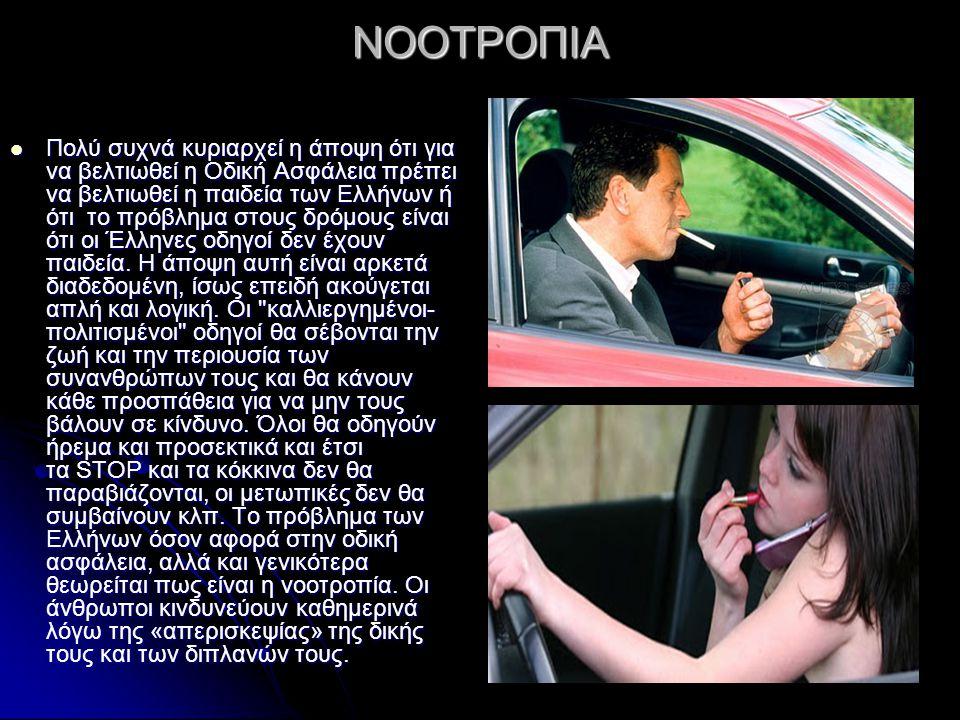 ΝΟΟΤΡΟΠΙΑ Πολύ συχνά κυριαρχεί η άποψη ότι για να βελτιωθεί η Οδική Ασφάλεια πρέπει να βελτιωθεί η παιδεία των Ελλήνων ή ότι το πρόβλημα στους δρόμους είναι ότι οι Έλληνες οδηγοί δεν έχουν παιδεία.