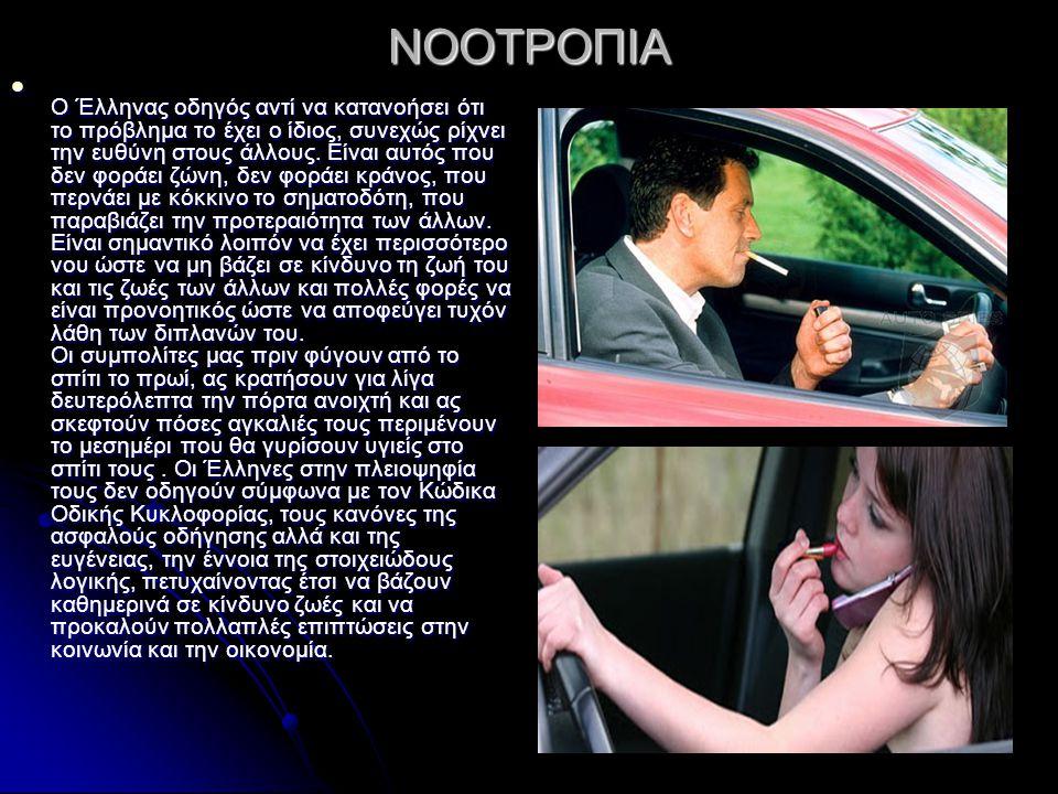 ΝΟΟΤΡΟΠΙΑ Ο Έλληνας οδηγός αντί να κατανοήσει ότι το πρόβλημα το έχει ο ίδιος, συνεχώς ρίχνει την ευθύνη στους άλλους.