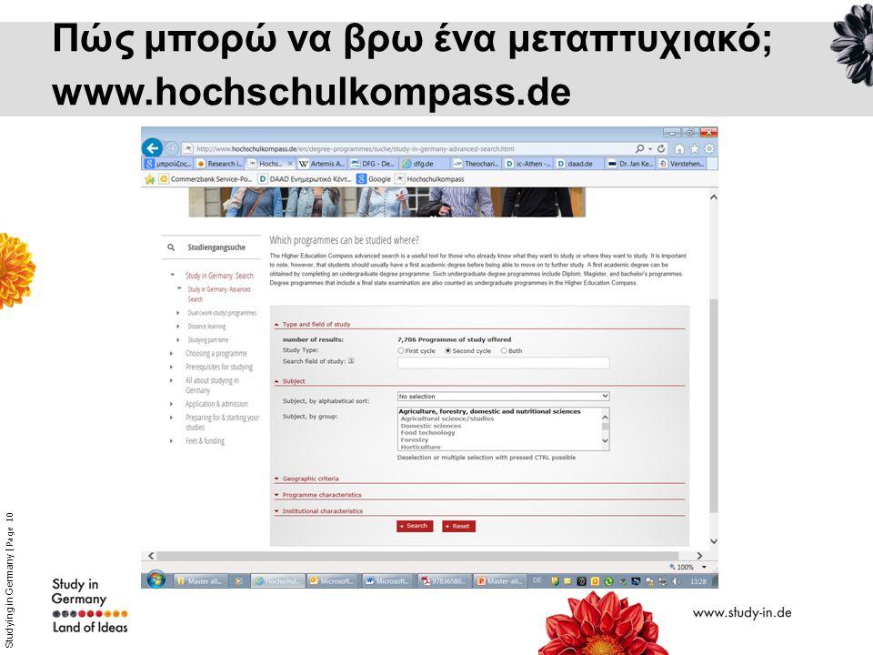 Studying in Germany | Page 10 Πώς μπορώ να βρω ένα μεταπτυχιακό; www.hochschulkompass.de
