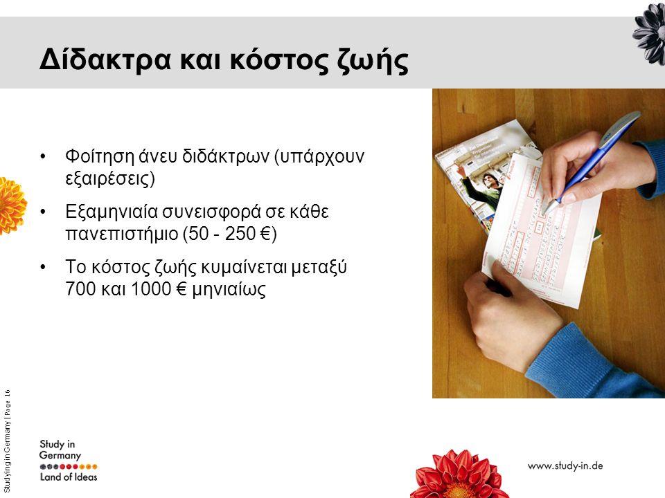 Studying in Germany | Page 16 Φοίτηση άνευ διδάκτρων (υπάρχουν εξαιρέσεις) Εξαμηνιαία συνεισφορά σε κάθε πανεπιστήμιο (50 - 250 €) Το κόστος ζωής κυμαίνεται μεταξύ 700 και 1000 € μηνιαίως Δίδακτρα και κόστος ζωής