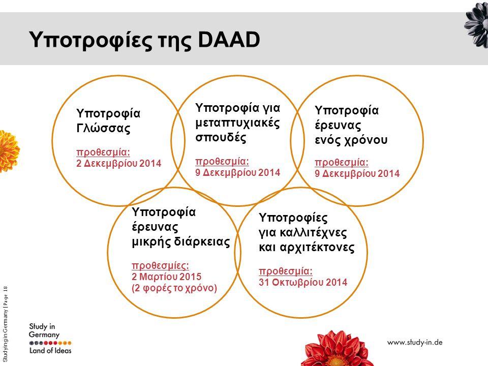 Studying in Germany | Page 18 Υποτροφίες της DAAD Υποτροφία Γλώσσας προθεσμία: 2 Δεκεμβρίου 2014 Υποτροφία για μεταπτυχιακές σπουδές προθεσμία: 9 Δεκεμβρίου 2014 Υποτροφία έρευνας ενός χρόνου προθεσμία: 9 Δεκεμβρίου 2014 Υποτροφίες για καλλιτέχνες και αρχιτέκτονες προθεσμία: 31 Οκτωβρίου 2014 Υποτροφία έρευνας μικρής διάρκειας προθεσμίες: 2 Μαρτίου 2015 (2 φορές το χρόνο)
