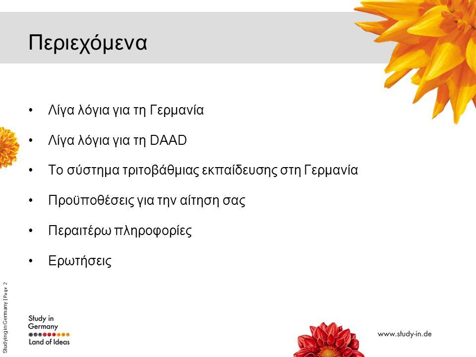 Studying in Germany | Page 23 Αθήνα: DAAD – Ενημερωτικό Kέντρο Ομήρου 14-16 10672 Αθήνα Τηλ.: 210 3608 171 Τε.