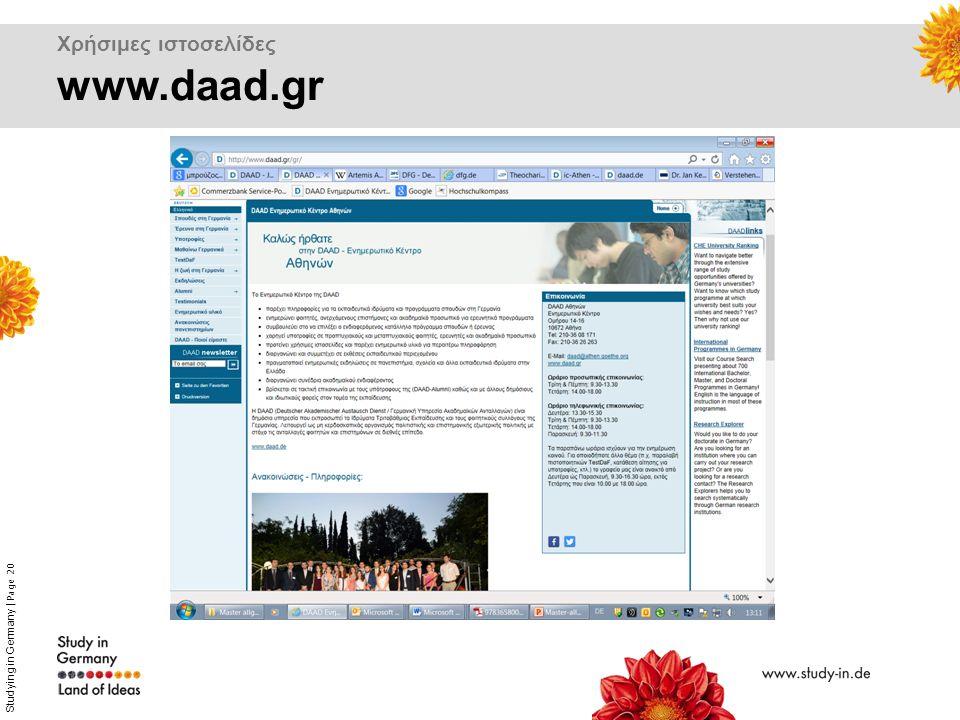 Studying in Germany | Page 20 Χρήσιμες ιστοσελίδες www.daad.gr