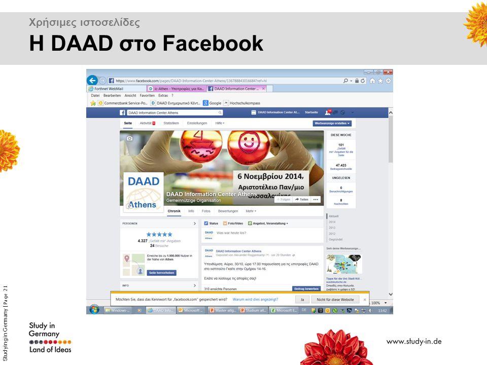 Studying in Germany | Page 21 Χρήσιμες ιστοσελίδες H DAAD στο Facebook