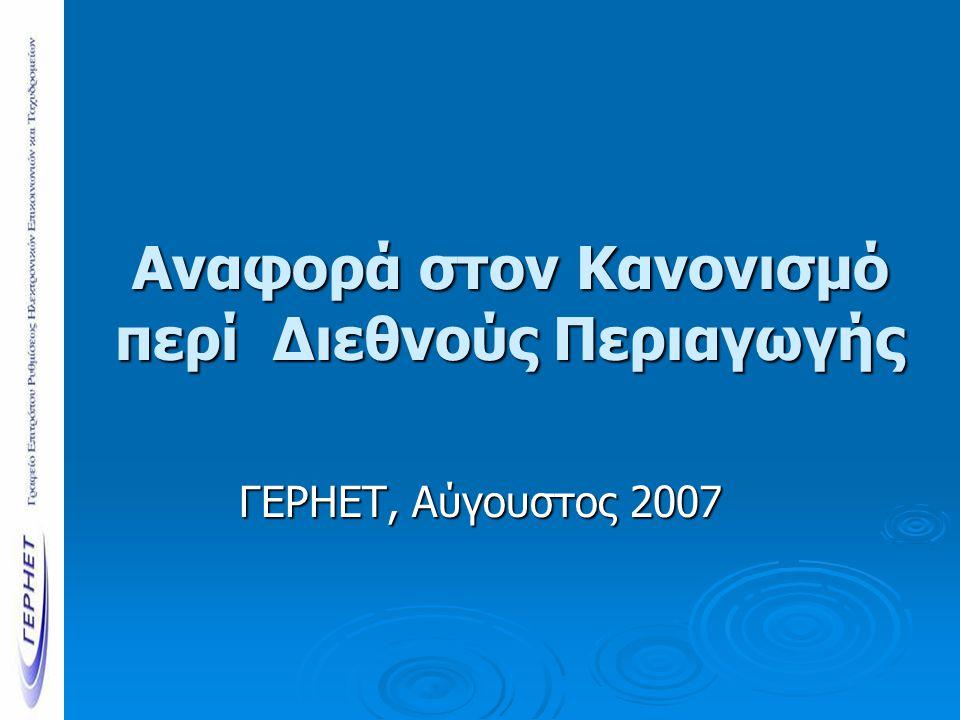 Αναφορά στον Κανονισμό περί Διεθνούς Περιαγωγής ΓΕΡΗΕΤ, Αύγουστος 2007