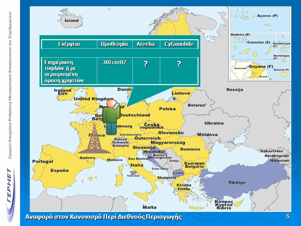 Αναφορά στον Κανονισμό Περί Διεθνούς Περιαγωγής5 ??30Αυγ07 Έναρξη ισχύος προσφοράς Eurotariff CytamobileAreebaΠροθεσμίαΕνέργεια ??30Σεπτ07 Έναρξη περιόδου αποστολής ενημερωτικού SMS CytamobileAreebaΠροθεσμίαΕνέργεια ??30Σεπτ07 Ενημέρωση τυφλών ή με περιορισμένη όραση χρηστών CytamobileAreebaΠροθεσμίαΕνέργεια