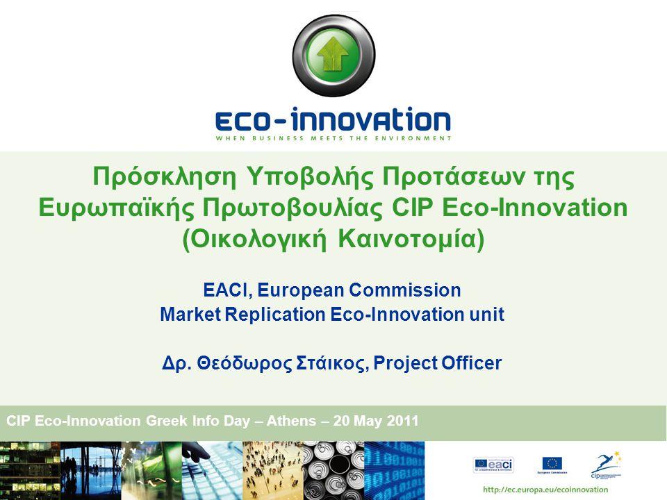 32  Πρόσκληση (Call for Proposals)  απαρίθμηση κριτηρίων αξιολόγησης  ανάλυση προτεραιοτήτων  προθεσμίες  Οδηγός Εφαρμογής (Guide for Proposers)  Έντυπα υποβολής προτάσεων  Οδηγός χρήσης EPSS Διαθέσιμα μέσω της ιστοσελίδας: http://ec.europa.eu/ecoinnovation Πρόσκληση Υποβολής Προτάσεων 2011: Βασικά Έγγραφα