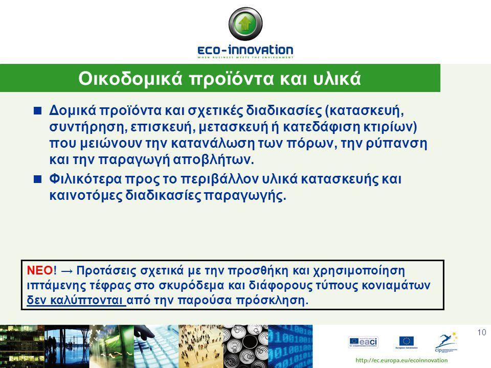 10 Οικοδομικά προϊόντα και υλικά  Δομικά προϊόντα και σχετικές διαδικασίες (κατασκευή, συντήρηση, επισκευή, μετασκευή ή κατεδάφιση κτιρίων) που μειώνουν την κατανάλωση των πόρων, την ρύπανση και την παραγωγή αποβλήτων.
