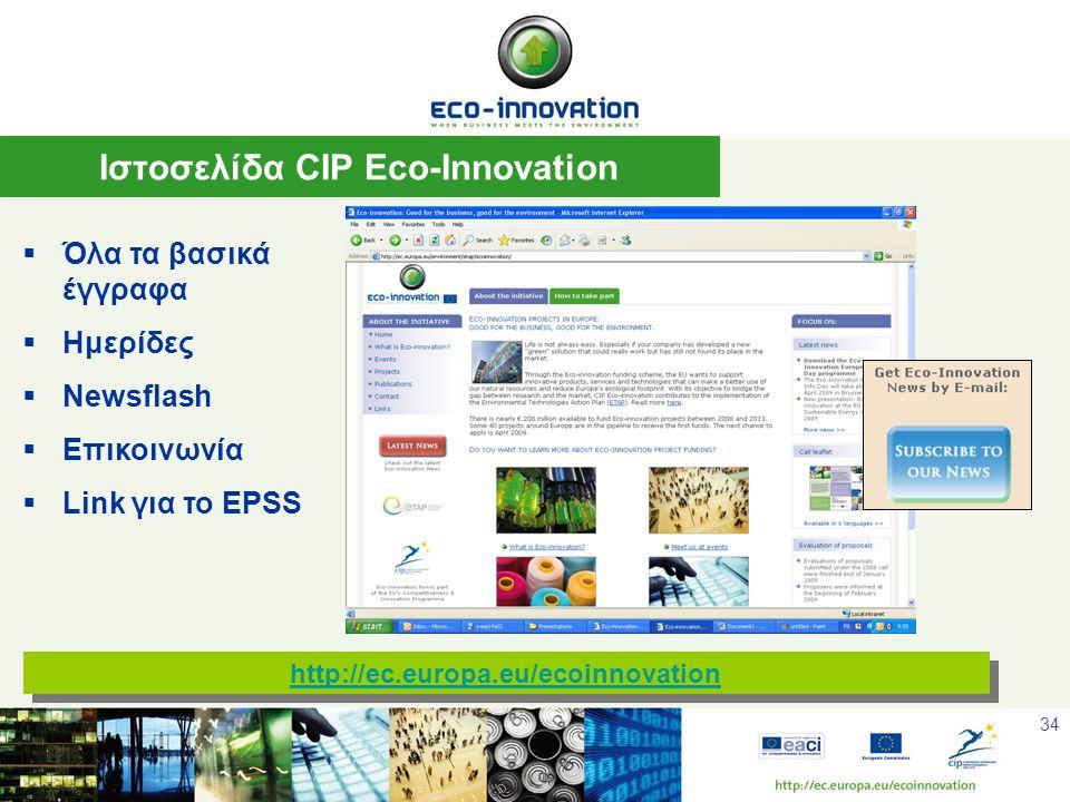 34 Ιστοσελίδα CIP Eco-Innovation  Όλα τα βασικά έγγραφα  Ημερίδες  Newsflash  Επικοινωνία  Link για το EPSS http://ec.europa.eu/ecoinnovation
