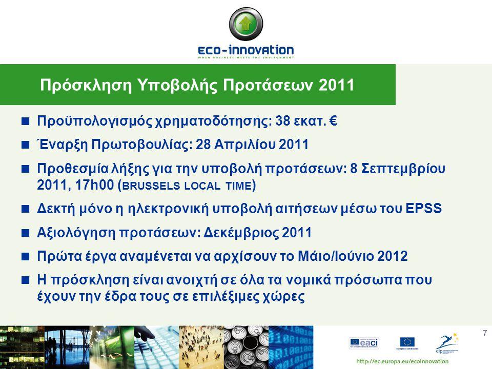 18 Eco-I Vs FP 7  Μη ερευνητικό  Εφαρμογή στην αγορά  Βιομηχανοποίηση  Πρώτη εμπορική ανάπτυξη και εγκατάσταση  Βασική έρευνα  Εφαρμοσμένη έρευνα  Prototype level  Τεχνολογία επίδειξης και συγκέντρωση γνώσης 18