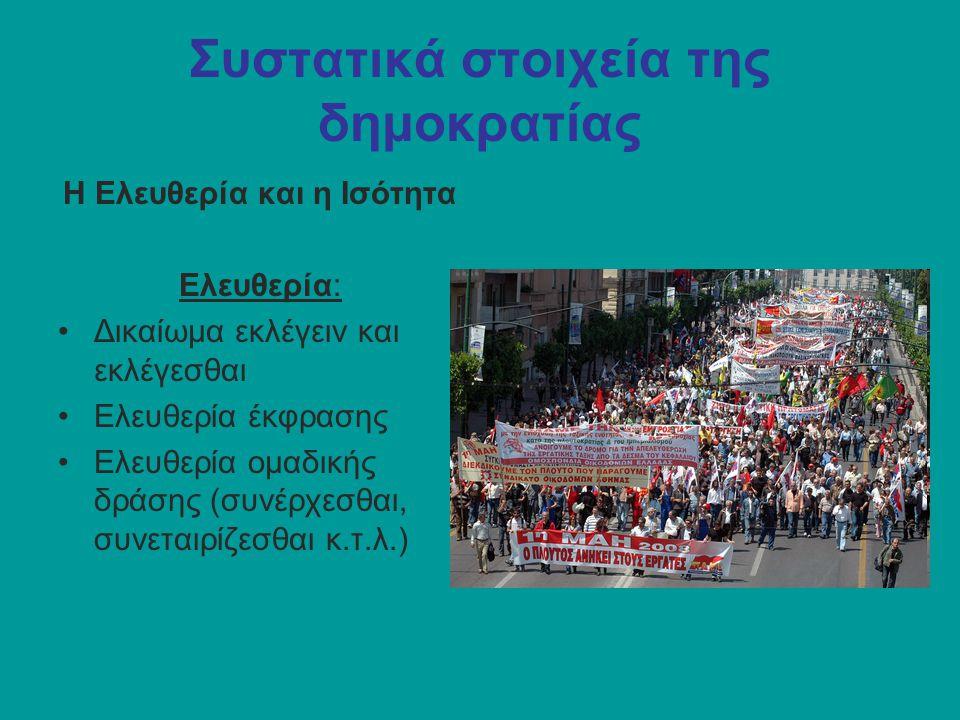 Συστατικά στοιχεία της δημοκρατίας Η Ελευθερία και η Ισότητα Ελευθερία: Δικαίωμα εκλέγειν και εκλέγεσθαι Ελευθερία έκφρασης Ελευθερία ομαδικής δράσης