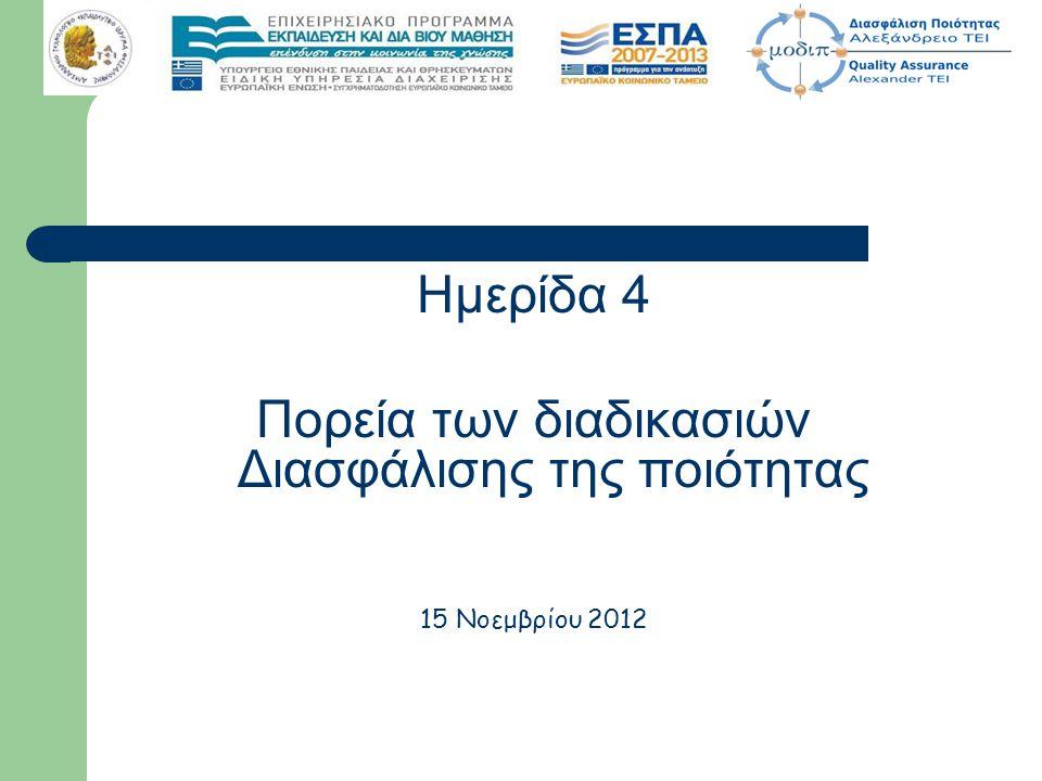 Ημερίδα 4 Πορεία των διαδικασιών Διασφάλισης της ποιότητας 15 Νοεμβρίου 2012