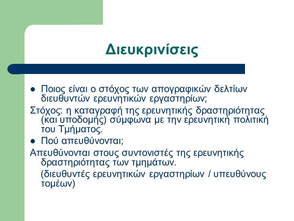 Διευκρινίσεις Ποιος είναι ο στόχος των απογραφικών δελτίων διευθυντών ερευνητικών εργαστηρίων; Στόχος: η καταγραφή της ερευνητικής δραστηριότητας (και υποδομής) σύμφωνα με την ερευνητική πολιτική του Τμήματος.