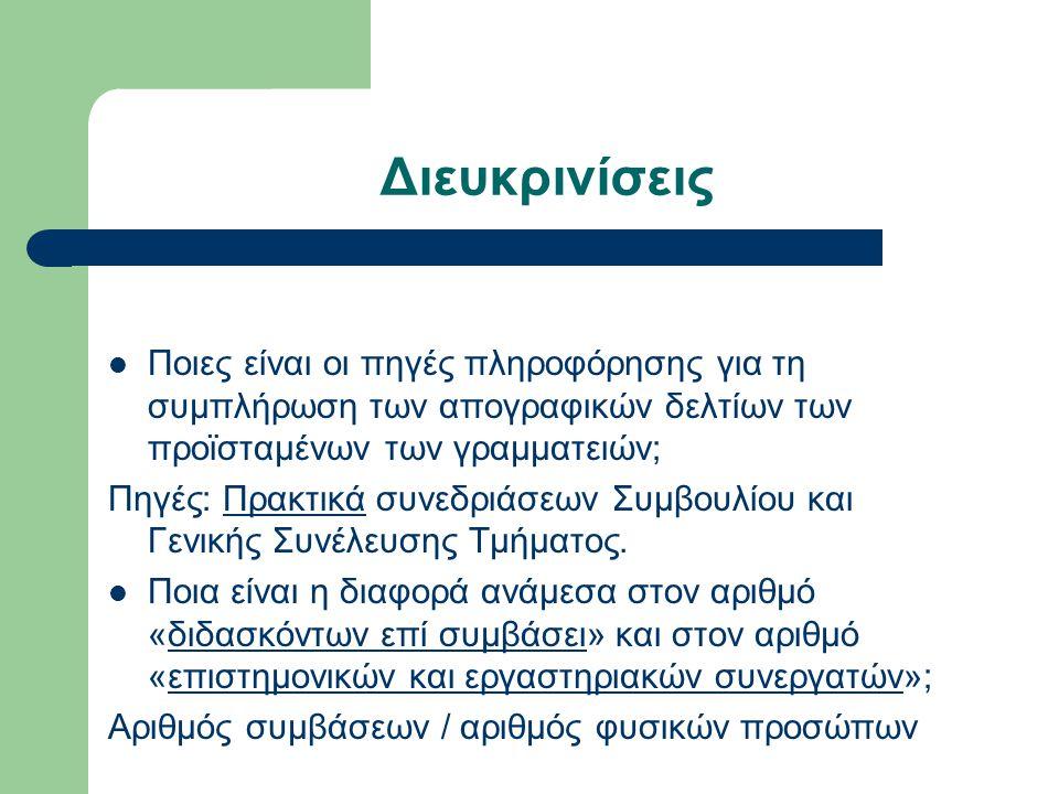 Διευκρινίσεις Ποιες είναι οι πηγές πληροφόρησης για τη συμπλήρωση των απογραφικών δελτίων των προϊσταμένων των γραμματειών; Πηγές: Πρακτικά συνεδριάσεων Συμβουλίου και Γενικής Συνέλευσης Τμήματος.