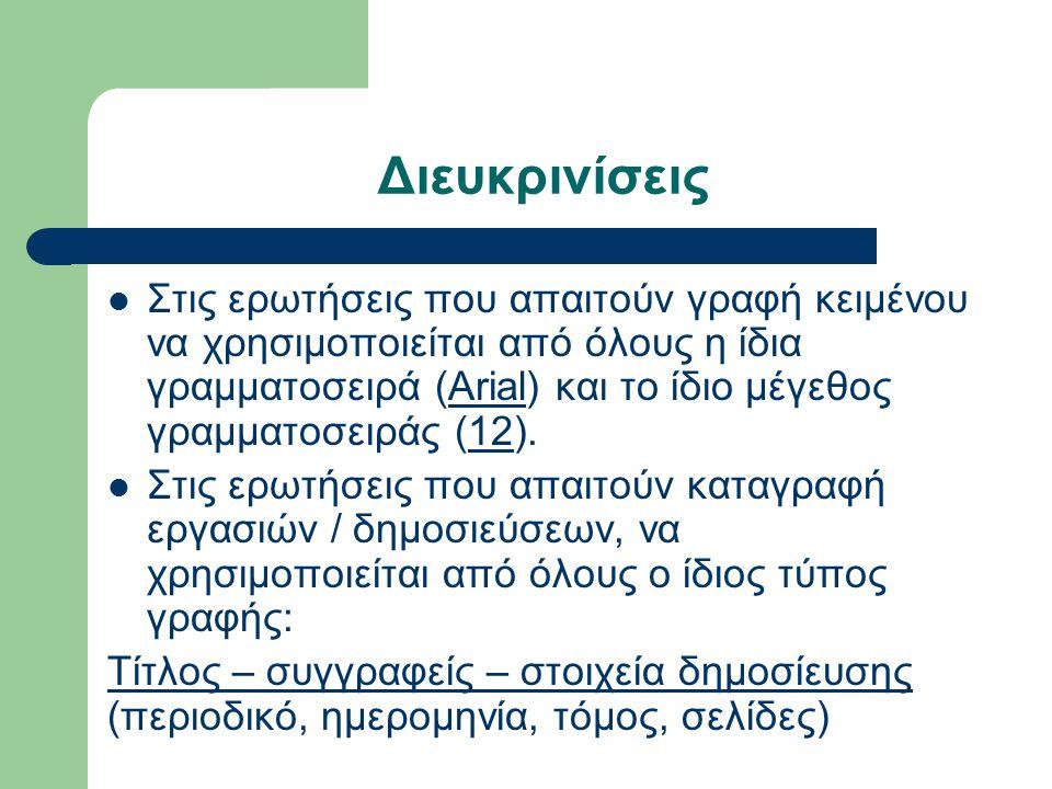Διευκρινίσεις Στις ερωτήσεις που απαιτούν γραφή κειμένου να χρησιμοποιείται από όλους η ίδια γραμματοσειρά (Arial) και το ίδιο μέγεθος γραμματοσειράς (12).