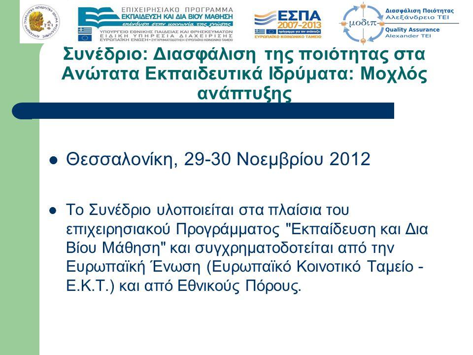 Θεσσαλονίκη, 29-30 Νοεμβρίου 2012 Το Συνέδριο υλοποιείται στα πλαίσια του επιχειρησιακού Προγράμματος Εκπαίδευση και Δια Βίου Μάθηση και συγχρηματοδοτείται από την Ευρωπαϊκή Ένωση (Ευρωπαϊκό Κοινοτικό Ταμείο - Ε.Κ.Τ.) και από Εθνικούς Πόρους.