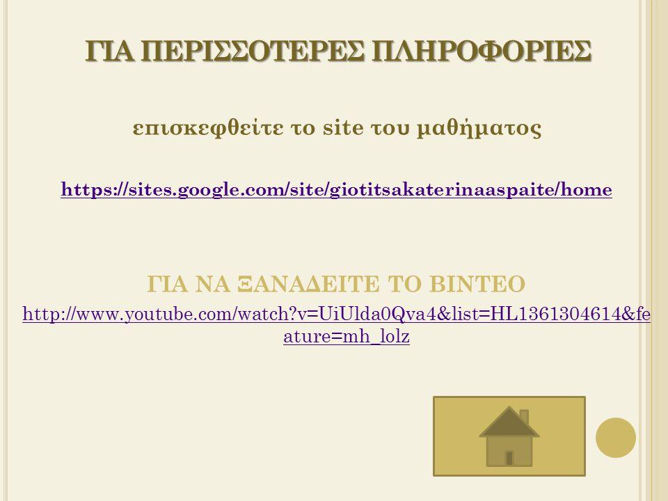 ΓΙΑ ΠΕΡΙΣΣΟΤΕΡΕΣ ΠΛΗΡΟΦΟΡΙΕΣ επισκεφθείτε το site του μαθήματος https://sites.google.com/site/giotitsakaterinaaspaite/home ΓΙΑ ΝΑ ΞΑΝΑΔΕΙΤΕ ΤΟ ΒΙΝΤΕΟ