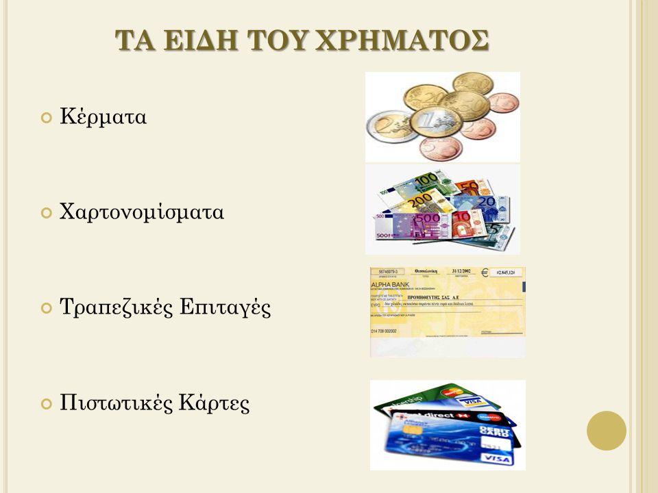 ΤΑ ΕΙΔΗ ΤΟΥ ΧΡΗΜΑΤΟΣ Κέρματα Χαρτονομίσματα Τραπεζικές Επιταγές Πιστωτικές Κάρτες