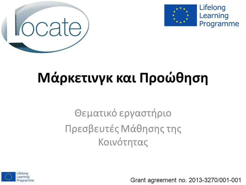 Μάρκετινγκ και Προώθηση Θεματικό εργαστήριο Πρεσβευτές Μάθησης της Κοινότητας Grant agreement no.