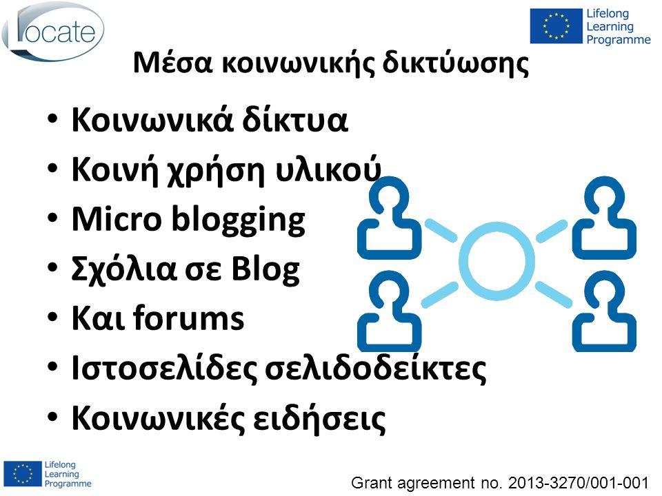 Μέσα κοινωνικής δικτύωσης Κοινωνικά δίκτυα Κοινή χρήση υλικού Micro blogging Σχόλια σε Blog Και forums Ιστοσελίδες σελιδοδείκτες Κοινωνικές ειδήσεις Grant agreement no.