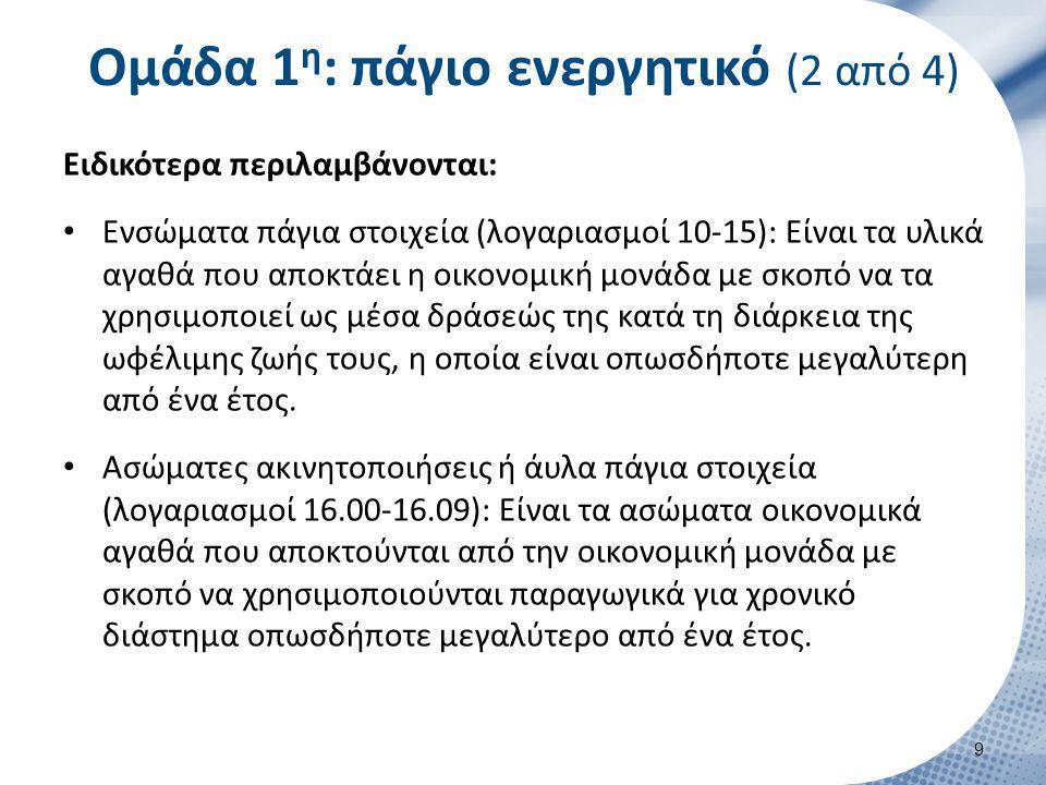 Ομάδα 1 η : πάγιο ενεργητικό (2 από 4) Ειδικότερα περιλαμβάνονται: Ενσώματα πάγια στοιχεία (λογαριασμοί 10-15): Είναι τα υλικά αγαθά που αποκτάει η οι
