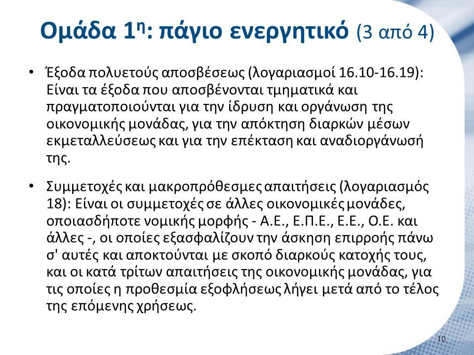 Ομάδα 1 η : πάγιο ενεργητικό (3 από 4) Έξοδα πολυετούς αποσβέσεως (λογαριασμοί 16.10-16.19): Είναι τα έξοδα που αποσβένονται τμηματικά και πραγματοποι