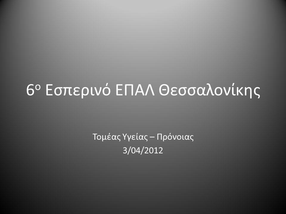 6 ο Εσπερινό ΕΠΑΛ Θεσσαλονίκης Τομέας Υγείας – Πρόνοιας 3/04/2012