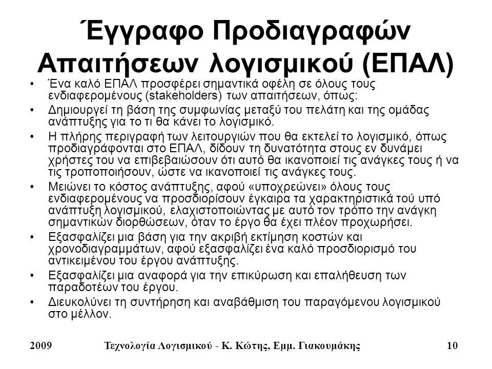 2009Τεχνολογία Λογισμικού - Κ. Κώτης, Εμμ. Γιακουμάκης 10 Έγγραφο Προδιαγραφών Απαιτήσεων λογισμικού (ΕΠΑΛ) Ένα καλό ΕΠΑΛ προσφέρει σημαντικά οφέλη σε