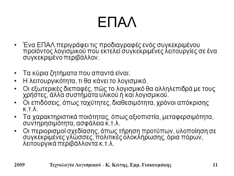 2009Τεχνολογία Λογισμικού - Κ. Κώτης, Εμμ. Γιακουμάκης 11 ΕΠΑΛ Ένα ΕΠΑΛ περιγράφει τις προδιαγραφές ενός συγκεκριμένου προϊόντος λογισμικού που εκτελε