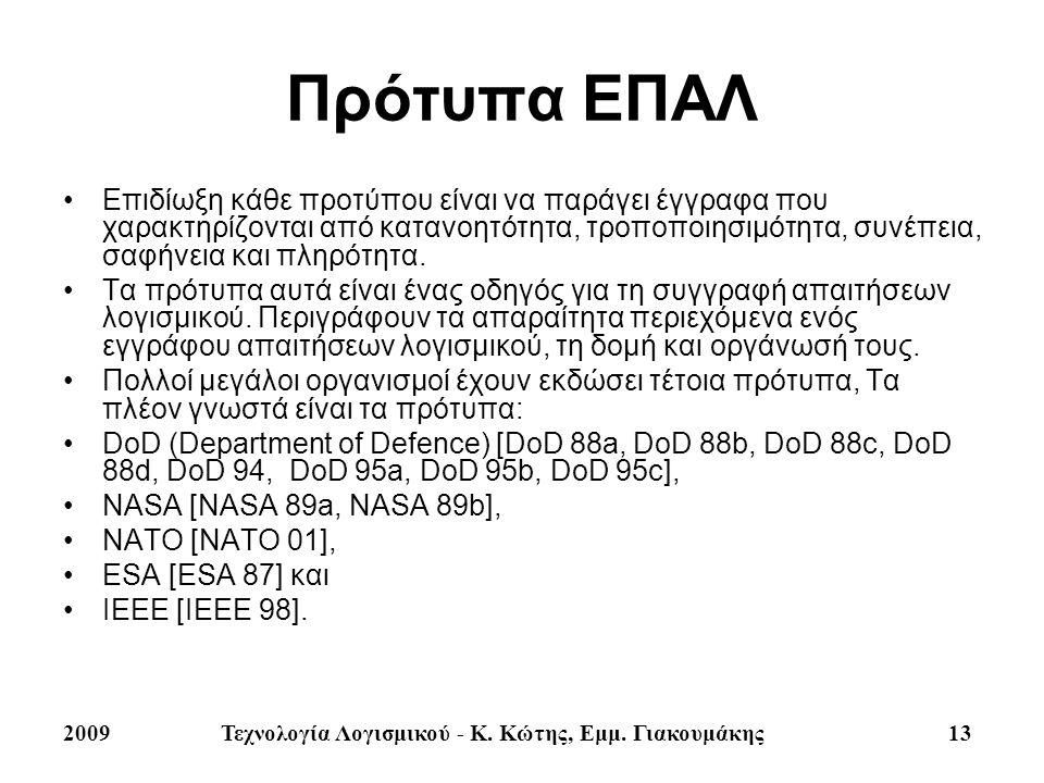 2009Τεχνολογία Λογισμικού - Κ. Κώτης, Εμμ. Γιακουμάκης 13 Πρότυπα ΕΠΑΛ Επιδίωξη κάθε προτύπου είναι να παράγει έγγραφα που χαρακτηρίζονται από κατανοη