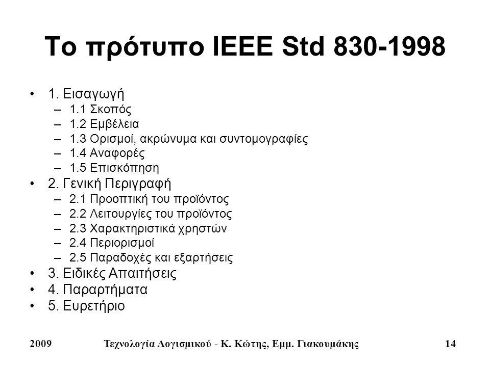 2009Τεχνολογία Λογισμικού - Κ. Κώτης, Εμμ. Γιακουμάκης 14 Το πρότυπο IEEE Std 830-1998 1. Εισαγωγή –1.1 Σκοπός –1.2 Εμβέλεια –1.3 Ορισμοί, ακρώνυμα κα